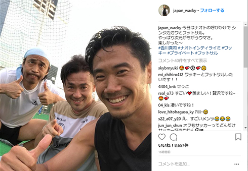 香川真司 ワッキー ペナルティ ナオト・インティライミ フットサル サッカー 芸人 ワールドカップ