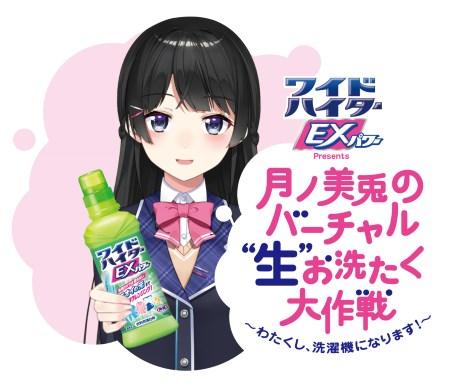 VTuber 月ノ美兎 花王 Tシャツ 洗濯機