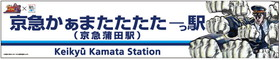 京急蒲田駅は「京急かぁまたたたたーっ駅」に