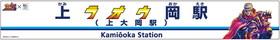 上大岡駅は「上ラオウ岡駅」に