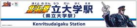 県立大学駅は「北斗の拳立大学駅」に
