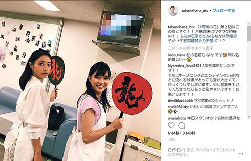 高嶺の花 石原さとみ 芳根京子 ドラマ Instagram