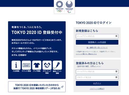 東京オリンピック 2020 公式チケット 価格 開会式