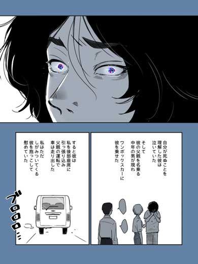 夢の話 双子 瞳 死ぬ運命 切ない 漫画