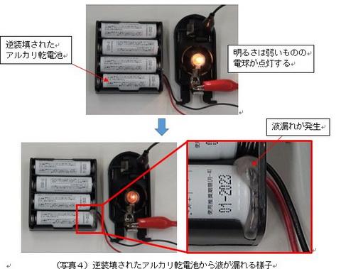 電池の事故