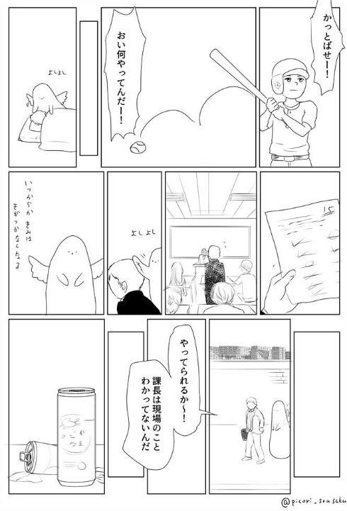 守護天使 漫画 男の子 人生