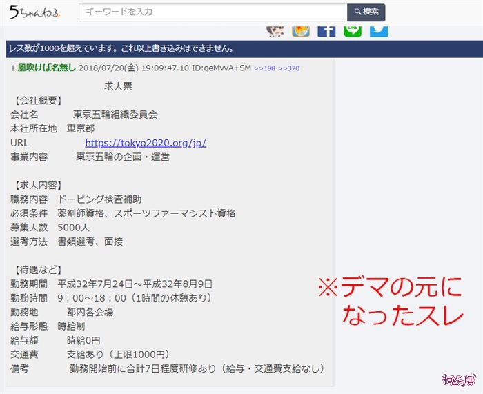「東京五輪ドーピング検査員5000人の給与がタダ」というデマが拡散 組織委員会に聞いた