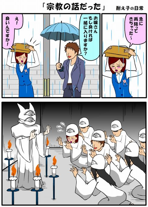 耐え子の日常 ねとらぼ 出張連載 総集編