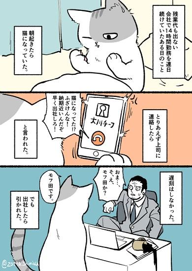 ブラック企業 社員 猫 人生 漫画 モフ田