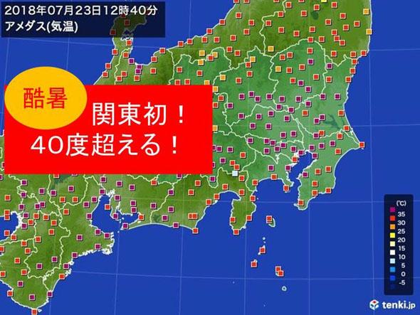 関東で今年初の40度超え