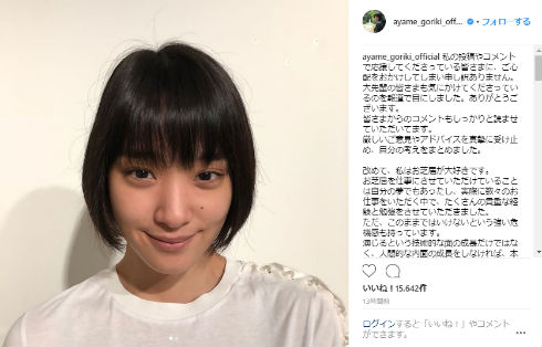 剛力彩芽 前澤友作 スタートトゥデイ 交際 Instagram 削除 サッカー