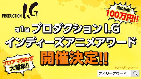 Production I.G インディーズアニメ アワード アニメビーンズ アイジーアワード