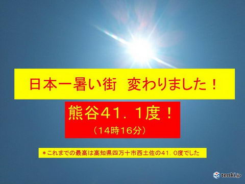 日本で一番暑い街