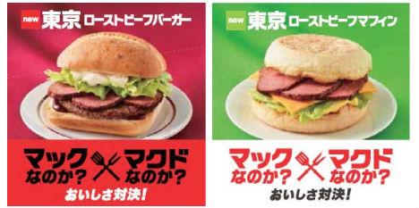 ブロック肉を表示→実際は成形肉 マック「東京ローストビーフバーガー」広告が景表法違反