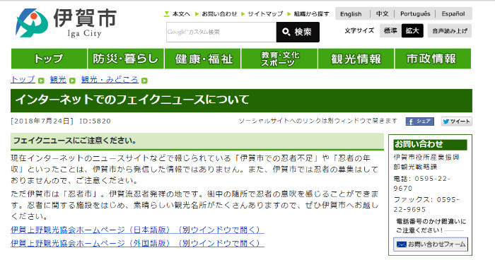 「年収945万円でも忍者不足」はフェイクニュースと伊賀市が否定