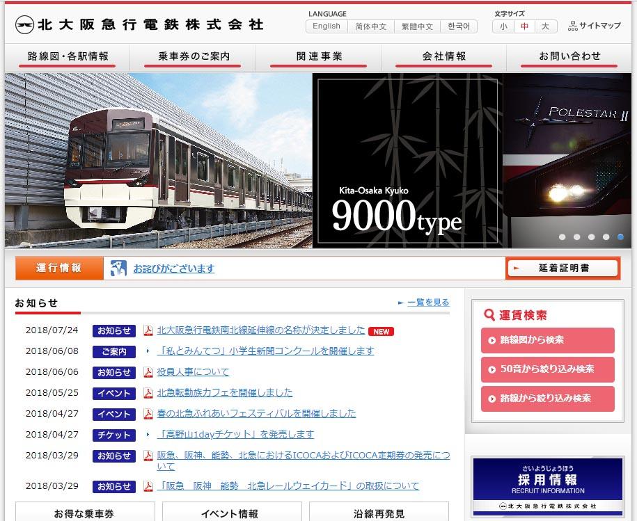 北急南北線延伸線の新駅名「箕面萱野」「箕面船場阪大前」に決定 2020年開業予定