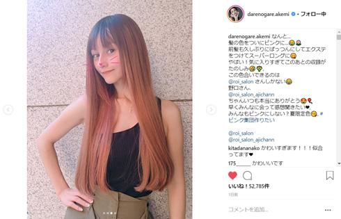 ダレノガレ明美 イメージチェンジ ピンク 髪 スーパーロング