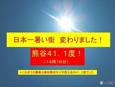 熊谷 41.1度 国内観測史上1位