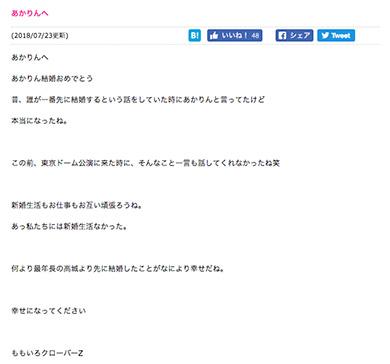 ももいろクローバーZ 早見あかり 結婚 百田夏菜子 玉井詩織 高城れに Instagram