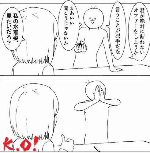 アメリカン ノリ カップル 夫婦 新婚 4コマ マンガ 漫画 わけぎ Twitter