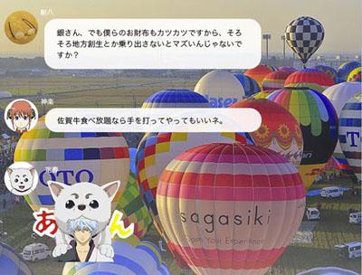 銀魂×佐賀