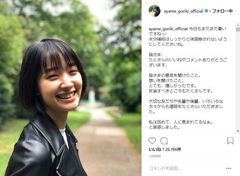 剛力彩芽 前澤友作 交際 Instagram 全削除 この笑顔が大好き