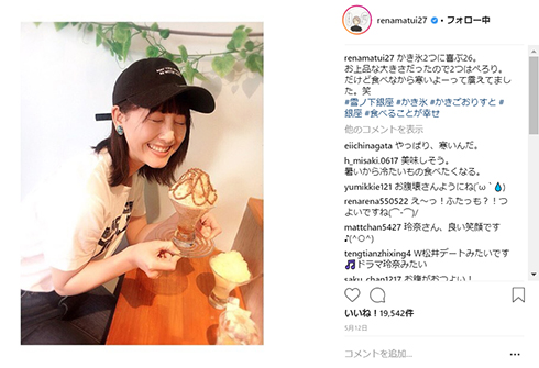 SKE48 松井玲奈 Instagram グルメ かき氷 スイーツ