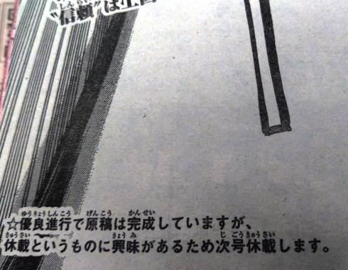 週刊少年マガジン 大久保篤 炎炎ノ消防隊 休載 興味