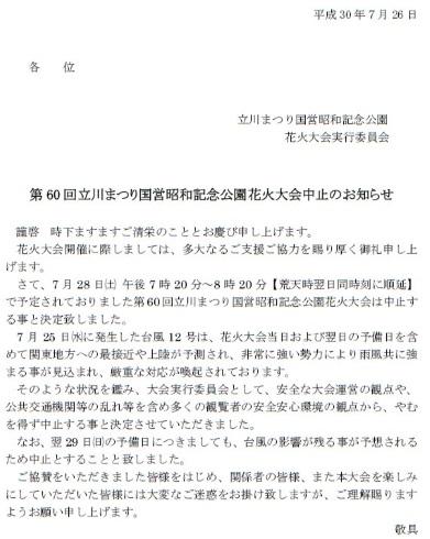 立川まつり国営昭和記念公園花火大会 中止