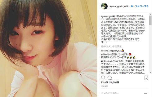 剛力彩芽 Instagram 前澤友作 Twitter 交際
