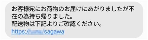 佐川急便を名乗るスパムが急増、SMSから偽サイトに誘導 佐川「SMSによるご案内は行っておりません」