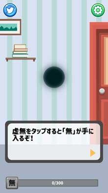 虚無そだて 無 虚空 アプリ ゲーム