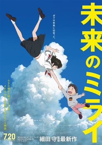 この夏屈指のホラー映画 細田守監督「未来のミライ」がこわい