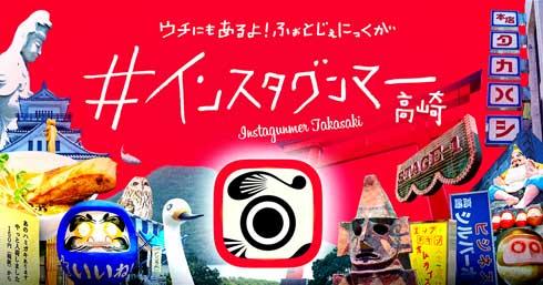 インスタグンマー 高崎 インスタ映え 群馬 Instagram