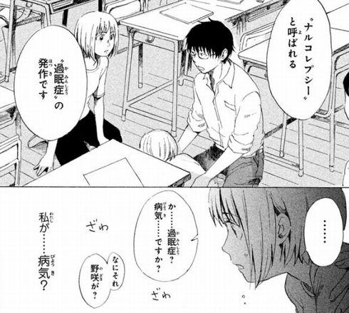日生マユ インタビュー