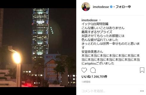 安室奈美恵 イモトアヤコ ファイナルツアー 台湾公演 イッテQ 対談 引退