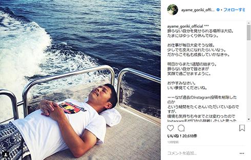 剛力彩芽 前澤友作 Instagram 写真 交際 ZOZOTOWN