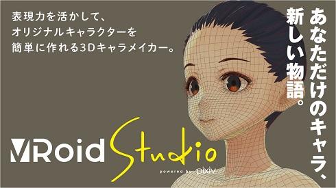 ピクシブ 3D