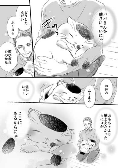 おじさまと猫 ふくまる 猫 漫画 コラボカフェ