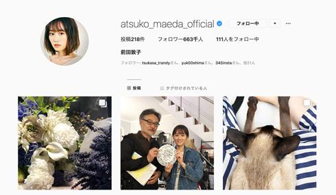 前田敦子 勝地涼 結婚 AKB48