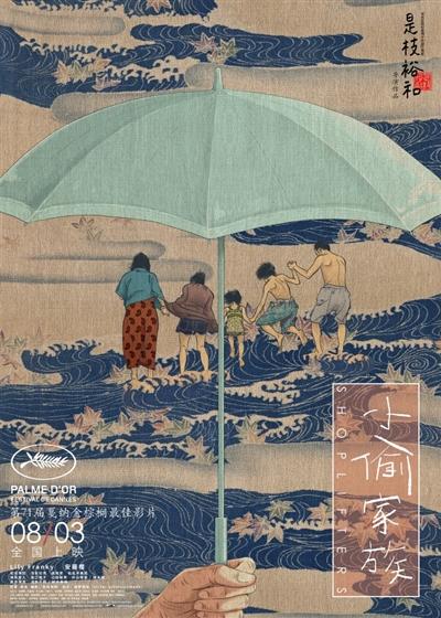 映画「万引き家族」中国版ポスターがセンスの塊すぎると話題に 配給に制作経緯を聞いた
