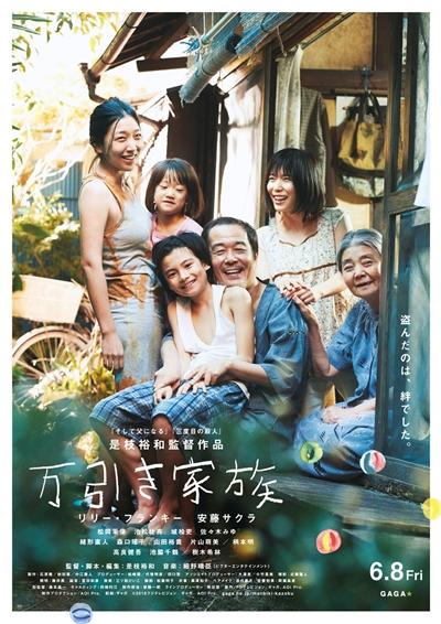 映画「万引き家族」中国版ポスターがセンスの塊すぎると話題に 配給に依頼経緯を聞いた