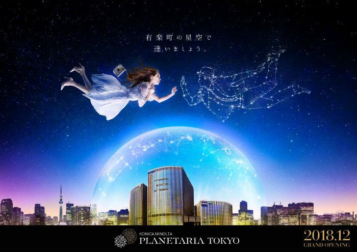 有楽町マリオンにプラネタリウム 「コニカミノルタプラネタリア TOKYO」12月中旬開業