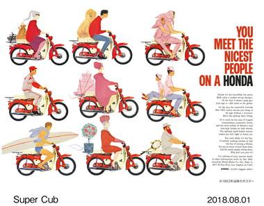 「ナイセスト・ピープル・キャンペーン」広告(1963年)