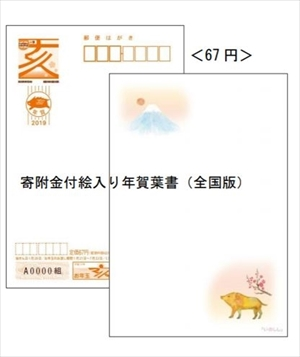 年賀葉書デザイン
