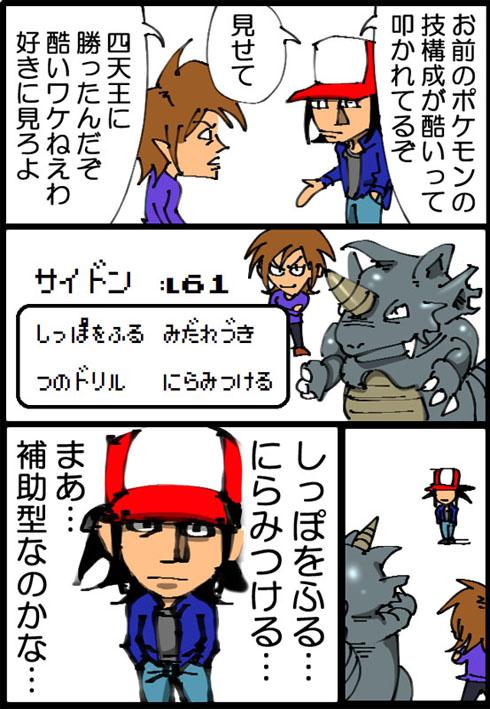 ポケモン技構成