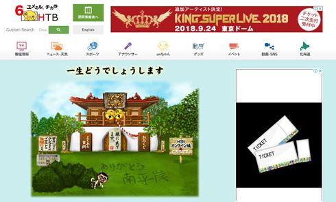 水曜どうでしょう マンガ化 ホラ話 大泉洋 漫画 チャンピオン