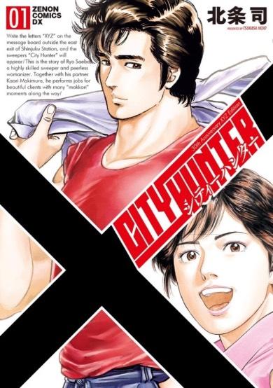 北条司原作「シティーハンター」XYZ editionは第1〜12巻が発売中