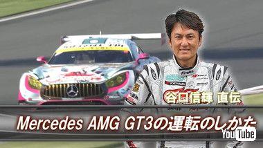 GT300ベテランドライバー、谷口選手が初音ミクAMGの運転をレクチャー