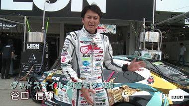 谷口選手直伝、「メルセデスAMG GT3」の乗り方
